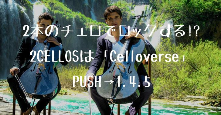 2CELLOSのおすすめは「Celloverse」で間違いなし!アルバムと曲紹介します