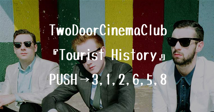 TwoDoorCinemaClubの『Tourist History』が神アルバムな件。