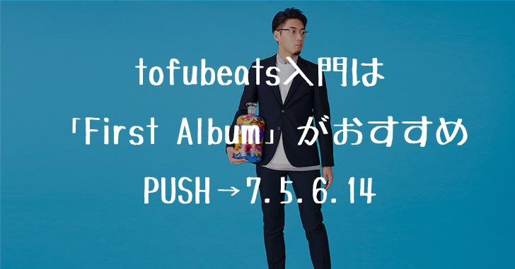 【癖になる音楽】tofubeatsのおすすめアルバムは「First Album」で間違いなし。