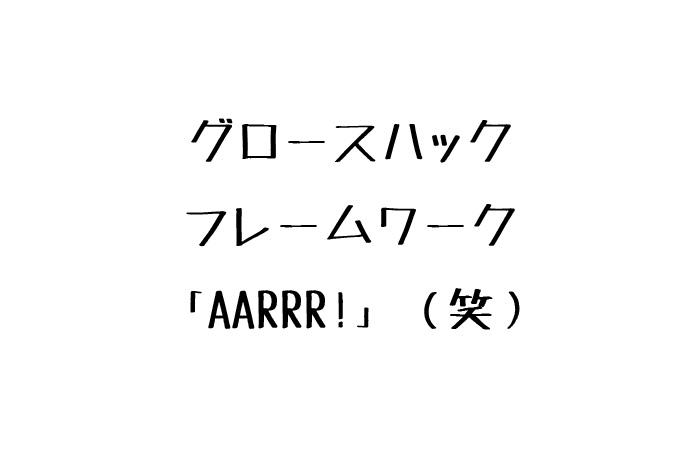 【実践】グロースハックのフレームワーク「AARRR(アー)」を使った改善方法