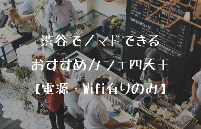 教えたくない程イイ!渋谷でノマドできるおすすめカフェ四天王【電源・Wifi有りのみ】