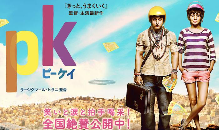 上映中のインド映画『PK』 を観て、洗脳の恐ろしさをあらためて感じた。