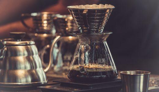 美味しいコーヒーを自宅で飲むための最短ルートと方法